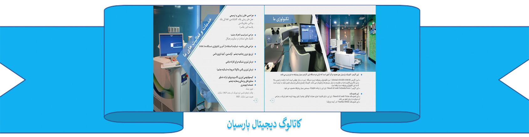 کاتالوگ فارسی چشم پزشکی پارسیان