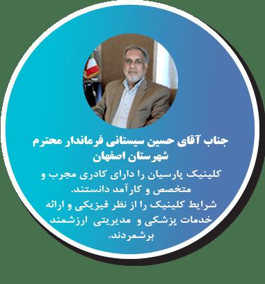 فرماندار محترم شهرستان اصفهان