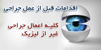 اقدامات قبل از اعمال جراحی چشم